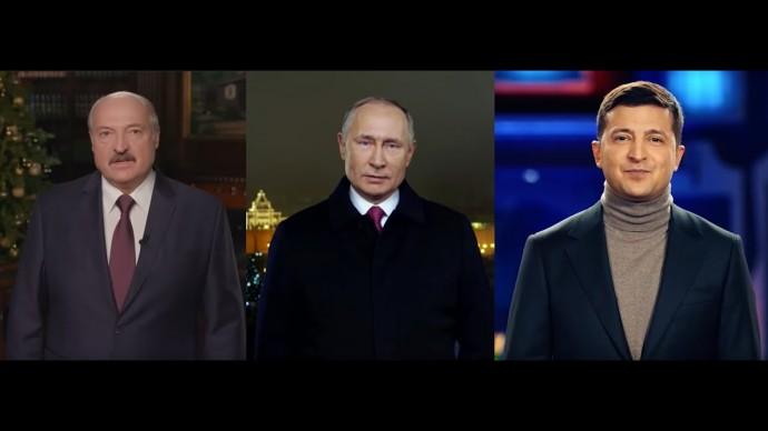 Почувствуй РАЗНИЦУ! Новогоднее поздравление 2020 Путина, Зеленского, Лукашенко