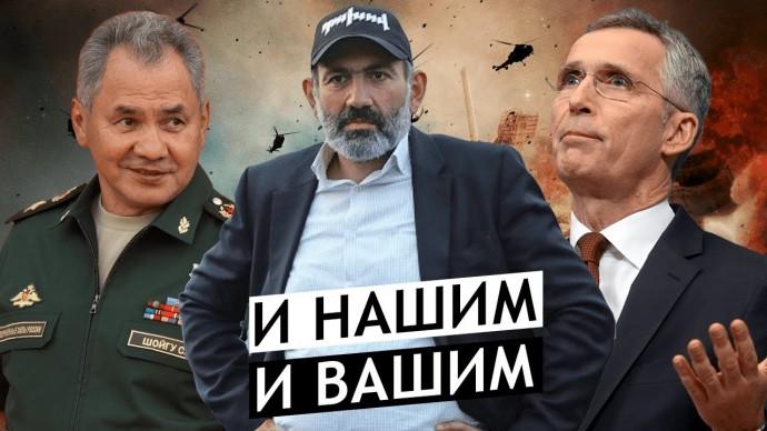 Никол Пашинян поможет НАТО захватывать стратегические плацдармы