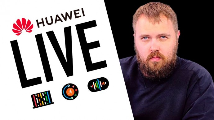Общаемся и смотрим презентацию Huawei + AI 10.09 в 14:30 МСК