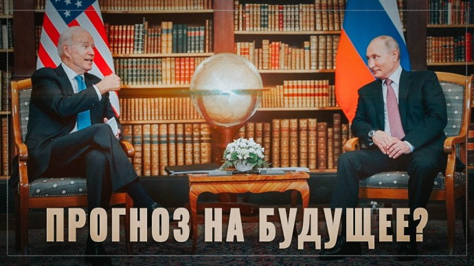 Прогноз на будущее? На что нам намекает глобус 1833 года на встрече Путина и Байдена