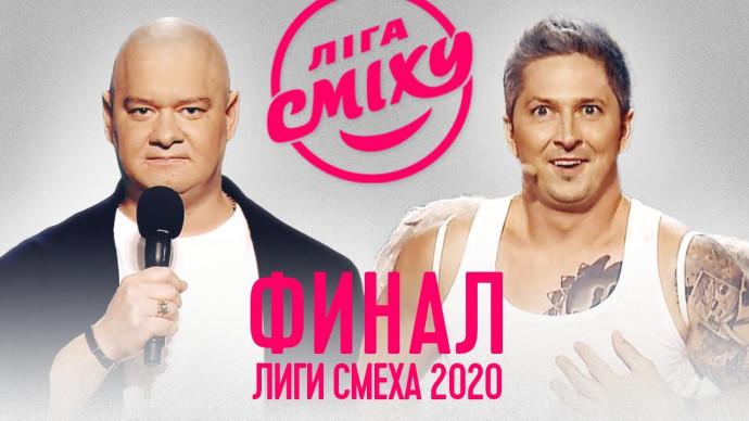 Быстрее, выше, сильнее - ФИНАЛ ЛИГИ СМЕХА от 27.11.2020
