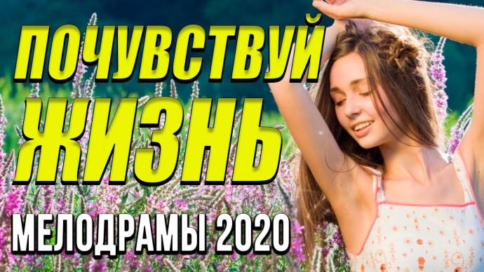 Премьера 2020 [[ Почувствуй жизнь ]] Русские мелодрамы 2020 новинки HD 1080P