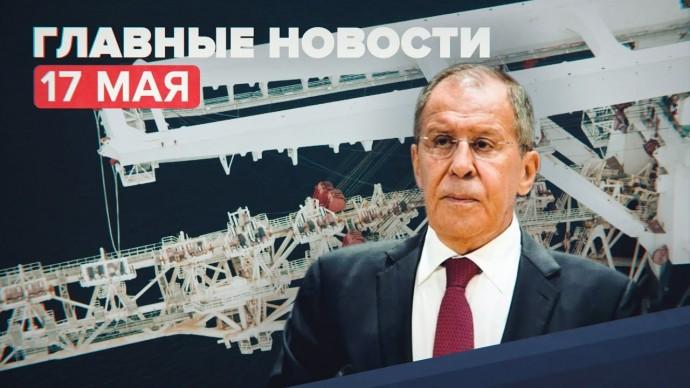 Новости дня — 17 мая: нападение с ножом в Екатеринбурге, Лавров о ситуации вокруг Врбетицы