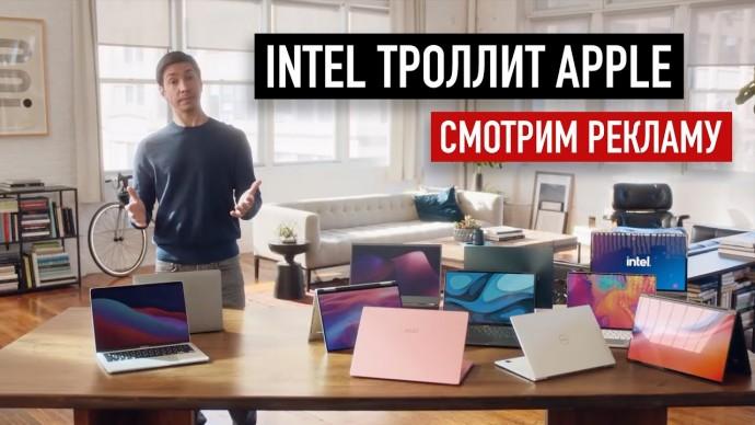 Intel троллит Apple. Смотрим рекламу