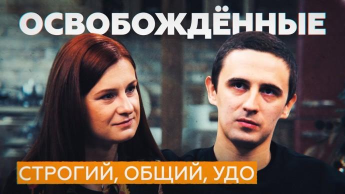 «Наконец-то я вернулся к семье»: студент Никита Михеенко // ОСВОБОЖДЁННЫЕ с Марией Бутиной