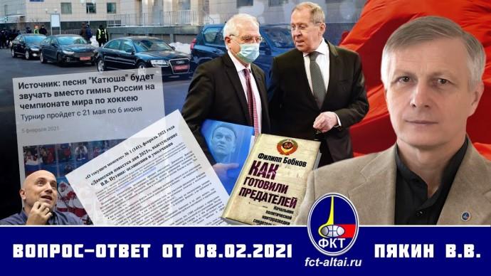 Валерий Пякин. Вопрос-Ответ от 8 февраля 2021 г.
