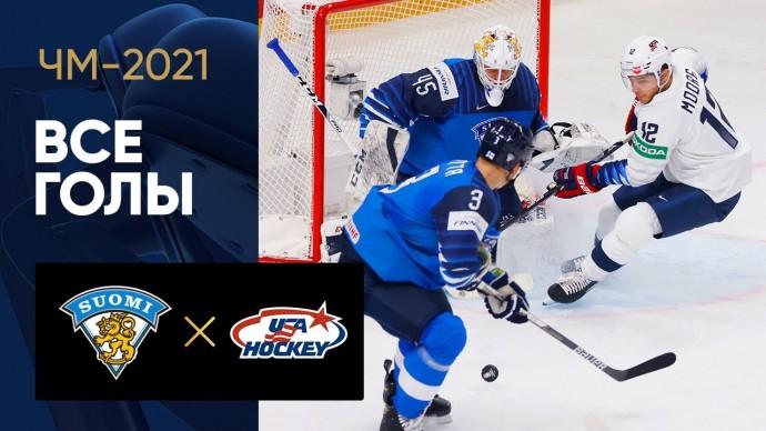22.05.2021 Финляндия - США. Все голы. ЧМ-2021
