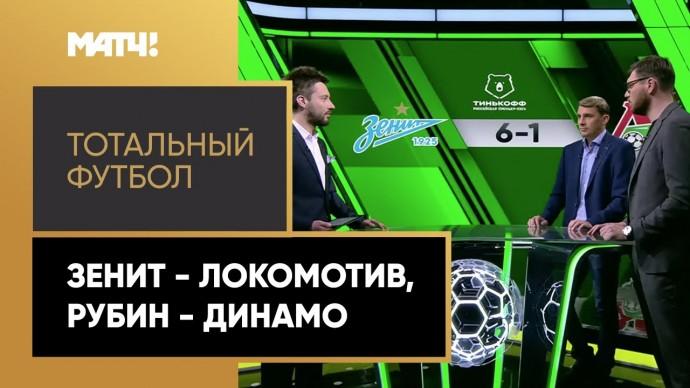 «Тотальный футбол»: «Зенит» - «Локомотив», «Рубин» - «Динамо»