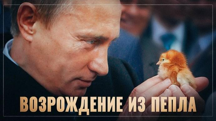Возрождение из пепла. Путин практически с нуля восстановил ещё одну отрасль
