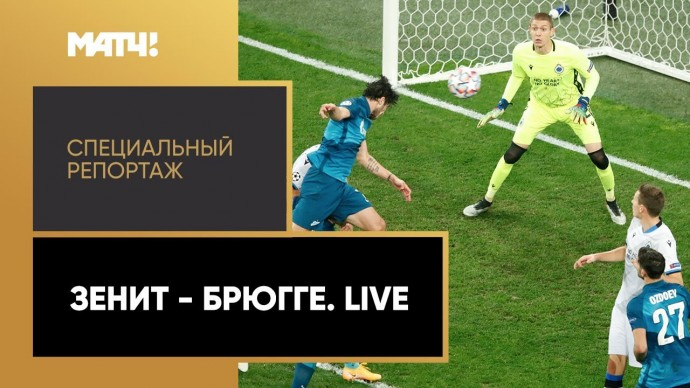 """«""""Зенит"""" - """"Брюгге"""". Live». Специальный репортаж"""