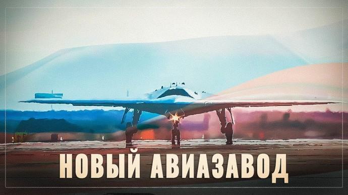 Промышленный подъём! В России началось строительство крупного авиазавода