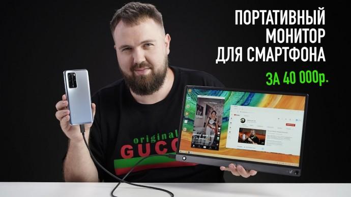 Портативный монитор для смартфона за 40 000р.