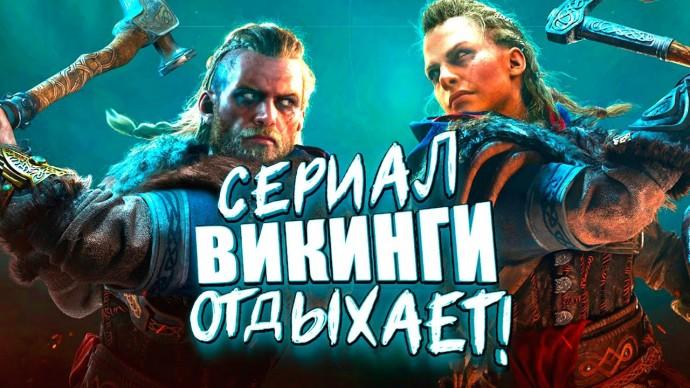 СЕРИАЛ ВИКИНГИ ОТДЫХАЕТ! - Assassin's Creed: Valhalla #2