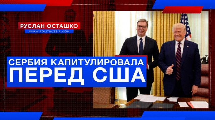 Сербия капитулировала перед США в вопросе Косово? (Руслан Осташко)