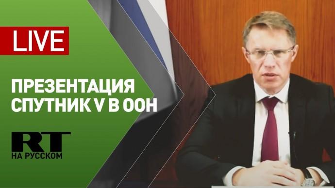 Презентация российской вакцины от коронавируса «Спутник V» в ООН — LIVE
