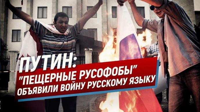 """Путин: """"Пещерные русофобы"""" объявили войну русскому языку (Telegram. Обзор)"""