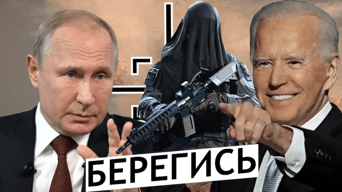 Грозит ли Путину опасность во время встречи с Байденом? Спецслужбам США доверия нет