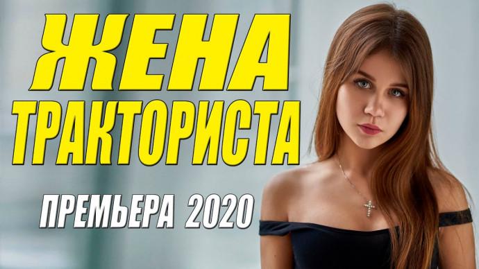 Колдовской филмь 2020 [[ ЖЕНА ТРАКТОРИСТА ]] Русские мелодрамы 2020 новинки HD 1080P