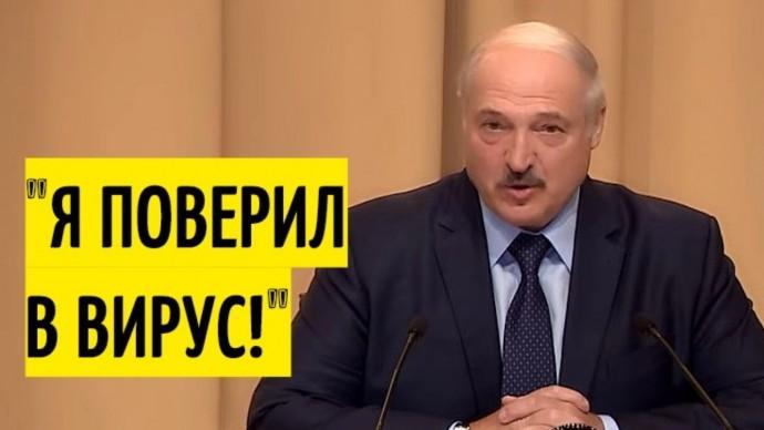 Срочно! Лукашенко заявил, что переболел коронавирусом