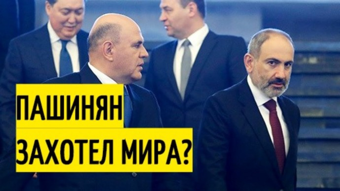 Срочно! Пашинян заявил, что Нагорному Карабаху грозит катастрофа!