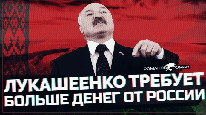 Лукашенко требует больше денег от России (Telegram. обзор)