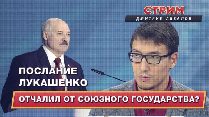 Послание Лукашенко. Отчалил от союзного государства? (Стрим Дмитрий Абзалов)