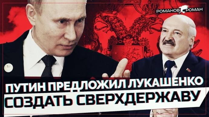 Путин предложил Лукашенко создать сверхдержаву (Telegram. Обзор)