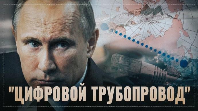 """Отличная новость! В России начали строить """"Цифровой трубопровод"""" длиной 12500 км"""