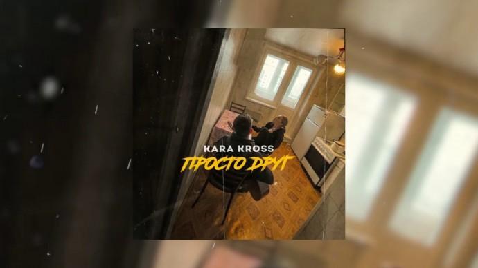 KARA KROSS - Просто друг (Официальная премьера трека)