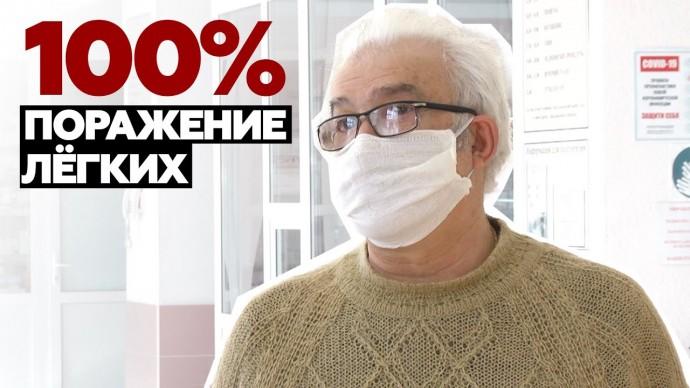 «Лучше понимаешь, как лечить»: врач-пульмонолог из Самары пережил 100%-ное поражение лёгких