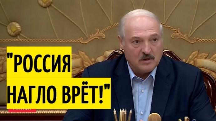 """""""Приумолкли наши СТАРШИЕ братья!"""" Лукашенко ОБВИНИЛ Россию во вранье!"""
