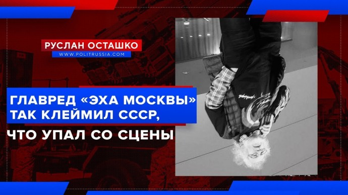 Главред Эха Москвы так клеймил СССР, что упал со сцены (Руслан Осташко)