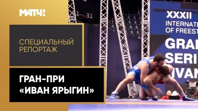 «Страна. Live». Гран-при «Иван Ярыгин». Специальный репортаж