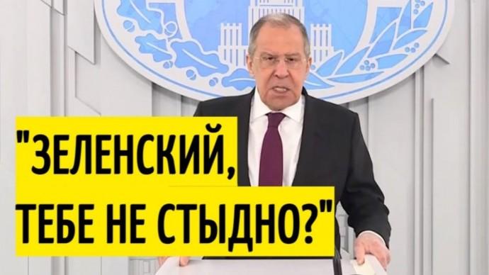 Заявление Лаврова ПРИШИБЛО Украину и её нормандских союзников!