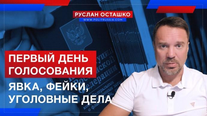 Первый день голосования: явка, фейки, уголовные дела (Руслан Осташко)