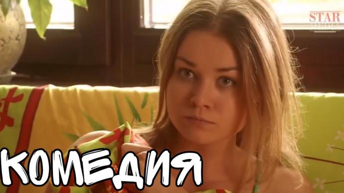 """СМЕШНАЯ КОМЕДИЯ ДО СЛЕЗ! """"Про Любовь"""" Русские комедии фильмы HD"""
