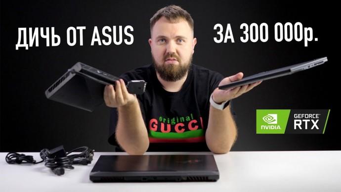 Дичь от Asus за 300 000р. с внешней GeForce RTX 3080