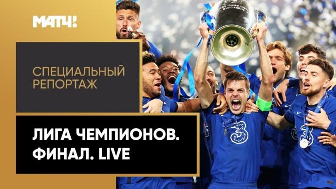 «Лига чемпионов. Финал. Live». Специальный репортаж