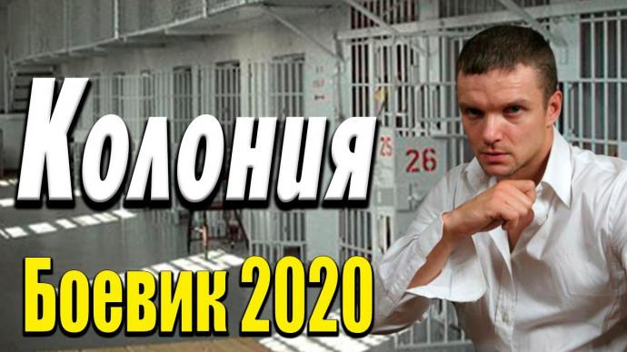 Отличное кино про побег - Колония / Русские боевики 2020 новинки