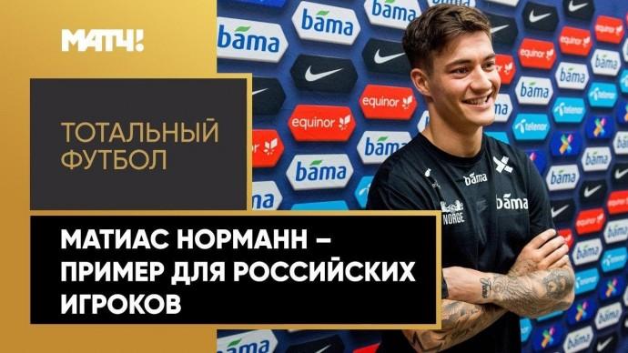 Матиас Норманн – пример для российских игроков. «Тотальный футбол» рассказал почему