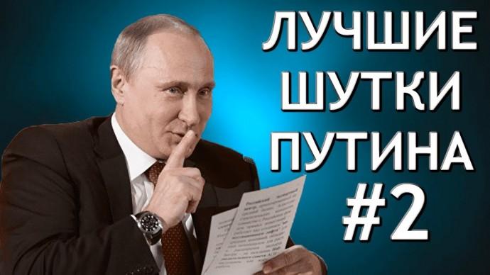 Лучшие шутки Путина в Большой политике. Часть 2