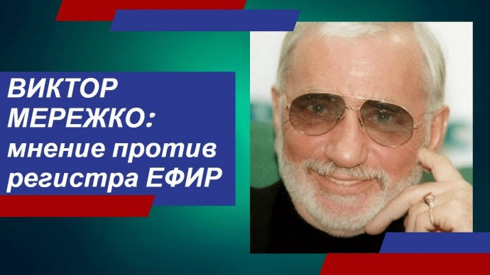 Виктор Мережко против закона о создании единого реестра (ЕФИР)