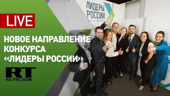 Пресс-конференция конкурса «Лидеры России», посвящённая запуску международного направления — LIVE