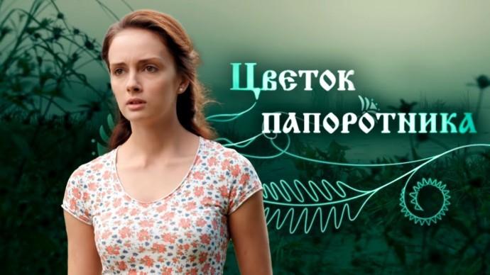 """Мистический сериал """"Цветок папоротника"""" о загадочной деревне"""