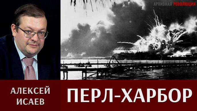 Алексей Исаев о внезапном нападении на базу ВМФ США Перл-Харбор