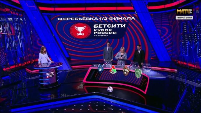 Жеребьевка 1/2 финала БЕТСИТИ Кубка России