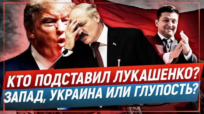Кто подставил Лукашенко? Запад, Украина или собственная глупость? (Романов Роман)