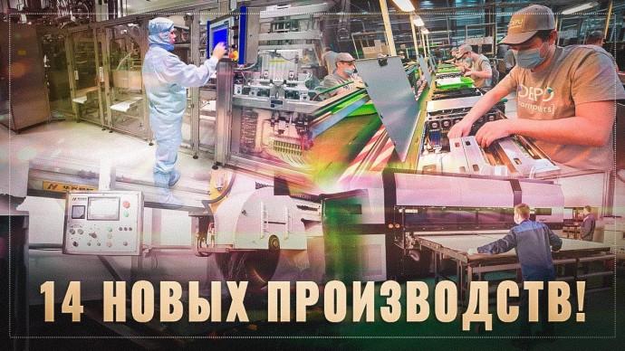 Тихо и без лишнего шума! За месяц в России открылось 14 новых производств