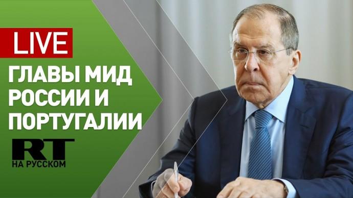 Пресс-конференция Лаврова с министром иностранных дел Португалии