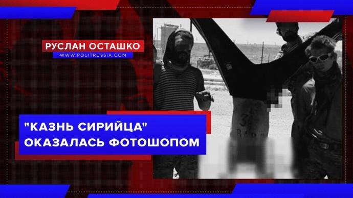 """""""Казнь сирийца"""" оказалась фотошопом (Руслан Осташко)"""